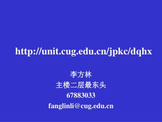 unit.cug/jpkc/dqhx