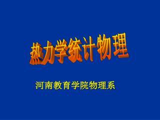 河南教育学院物理系