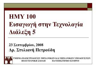ΗΜΥ 100 Εισαγωγή στην Τεχνολογία  Διάλεξη  5