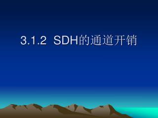 3.1.2  SDH 的通道开销