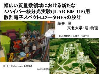 幅広い質量数領域における新たな Λ ハイパー核分光実験 (JLAB E05-115) 用 散乱電子スペクトロメータ HES の設計