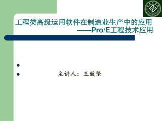 工程类高级运用软件在制造业生产中的应用 ——Pro/E 工程技术应用