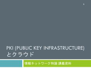PKI  (Public Key  Infrastructure)  とクラウド