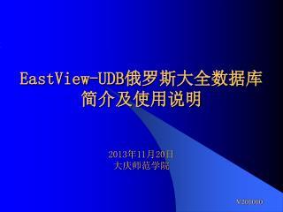 EastView-UDB 俄罗斯大全数据库 简介及使用说明