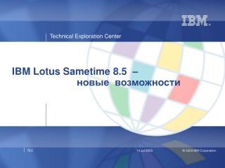 IBM Lotus Sametime 8.5  –  новые  возможности