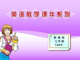 新  湘  版     七 年 级 Unit 8