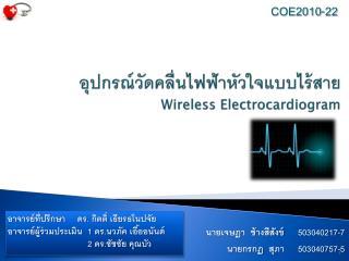 อุปกรณ์วัดคลื่นไฟฟ้าหัวใจแบบไร้สาย Wireless Electrocardiogram