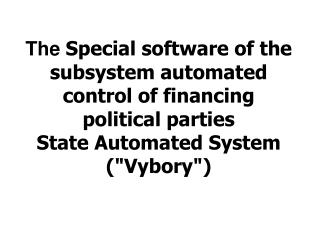 The  Special software of the subsystem automated control of financing  political parties