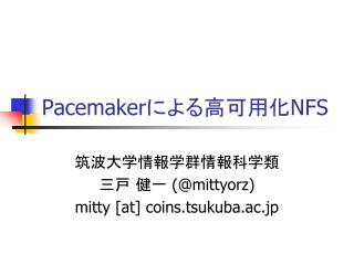 Pacemaker による高可用化 NFS