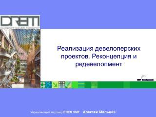 Управляющий партнер  DREM SMT Алексей Мальцев