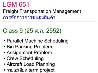 LGM 651 Freight Transportation Management การจัดการการขนส่งสินค้า Class 9 (25  ส.ค. 2552)