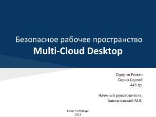 Безопасное рабочее пространство Multi-Cloud Desktop