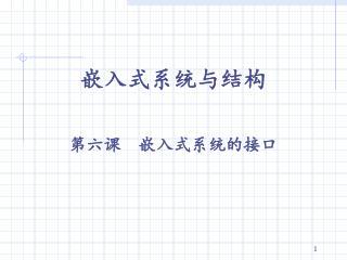 嵌入式系统与结构 第六课  嵌入式系统的接口