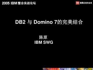 DB2  与  Domino 7 的完美结合