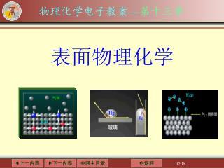物理化学电子教案— 第十三章