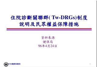住院診斷關聯群 ( Tw-DRGs) 制度說明及民眾權益保障措施