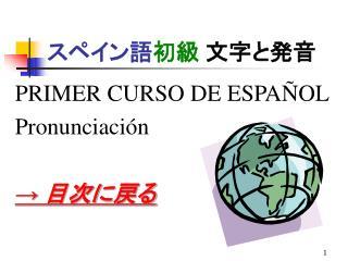 スペイン語 初級 文字と発音
