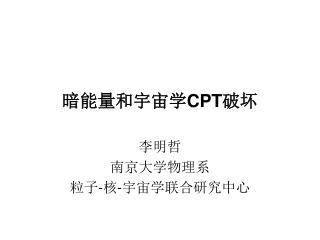 暗能量和宇宙学 CPT 破坏