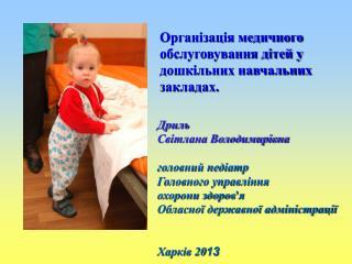 Організація медичного обслуговування дітей у дошкільних навчальних закладах.