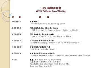 JECM  編輯委員會 JECM Editorial Board  Meeting 時   間 議   程  0300-03:10  主席致辭