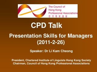 Presentation Skills for Managers (2011-2-26)