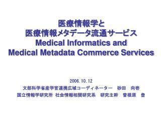 医療情報学と 医療情報メタデータ流通サービス Medical Informatics and Medical Metadata Commerce Services