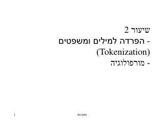 שיעור 2 -  הפרדה למילים ומשפטים  ( Tokenization ) - מורפולוגיה