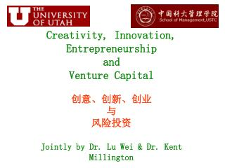Creativity, Innovation, Entrepreneurship  and  Venture Capital 创意、创新、创业 与 风险投资