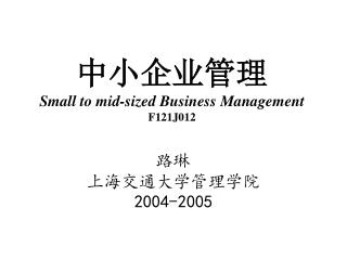中小企业管理 Small to mid-sized Business Management F121J012