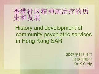 History and development of community psychiatric services in Hong Kong SAR