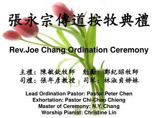 ????????? Rev.Joe Chang Ordination Ceremony