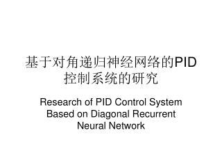 基于对角递归神经网络的 PID 控制系统的研究