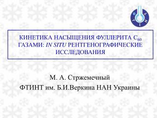 М. А. Стржемечный ФТИНТ им. Б.И.Веркина НАН Украины