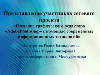 Ишмуратов Радик Камильевич ,  Прокина Мария Викторовна, учителя информатики г. Междуреченска