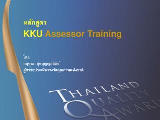 หลักสูตร KKU  Assessor Training