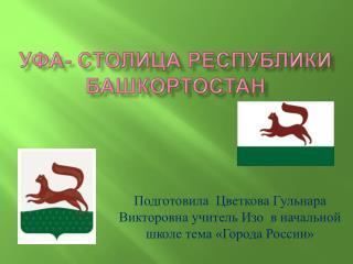 Уфа- столица республики Башкортостан
