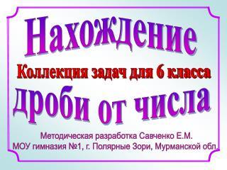 Методическая разработка Савченко Е.М. МОУ гимназия №1, г. Полярные Зори, Мурманской обл.