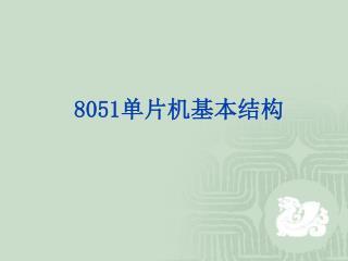 8051 单片机基本结构