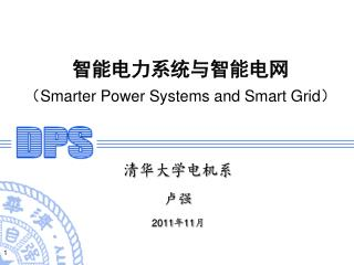 智能电力系统与智能电网 ( Smarter Power Systems and Smart Grid )
