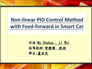 Non-linear PID Control Method with Feed-forward in Smart Car