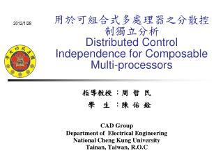 用於可 組合式 多處理器之分散控制獨立分析 Distributed  Control Independence for  Composable Multi-processors