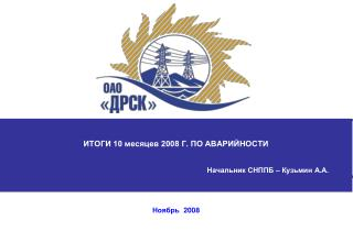ИТОГИ 10 месяцев 2008 Г. ПО АВАРИЙНОСТИ  Начальник СНППБ – Кузьмин А.А.