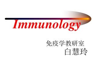 Immunology 免疫学教研室 白慧玲