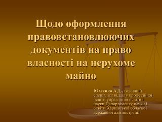 Щодо оформлення правовстановлюючих документів на право власності на нерухоме майно