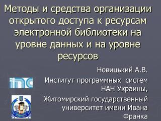 Новицький А .В. Институт программных  систем НАН Украины,