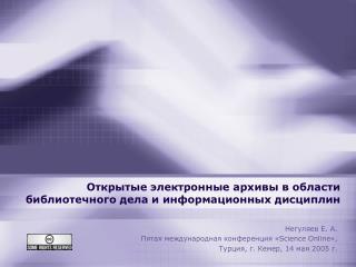 Открытые электронные архивы в области библиотечного дела и информационных дисциплин