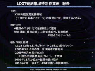 LCGT 観測帯域特別作業班 報告