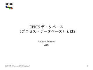 EPICS  データベース (プロセス・データベース)とは ?