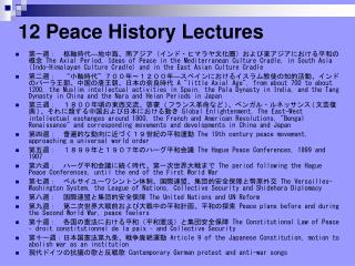 12 Peace History Lectures