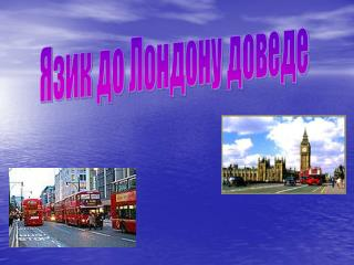 Язик до Лондону доведе